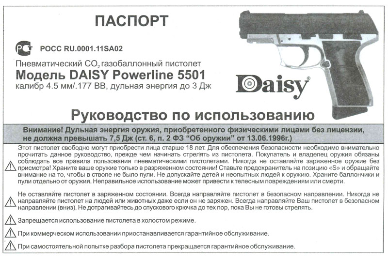 Паспорт (инструкция) на пневматический Daisy Powerline 5501